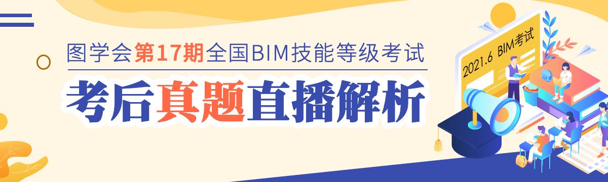 欧特克BIM证书的用处